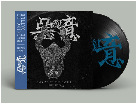 "惡AI意 ""Backing to the battle - Demo 1997"" (PREORDER)"
